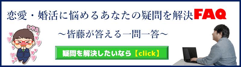 恋愛婚活FAQバナー1