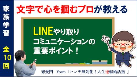 【拡散希望】今この状況だから家族で学ぼう!LINEやり取り・コミュニケーションの重要ポイント!