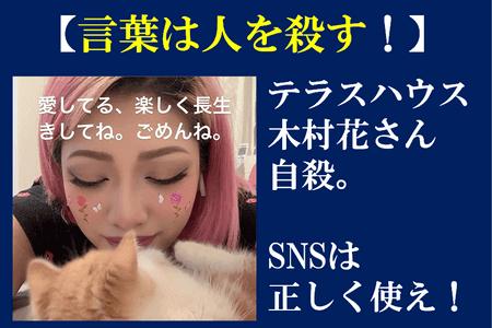 【言葉は人を殺す!】テラスハウス木村花さん自殺。SNSは正しく使え!