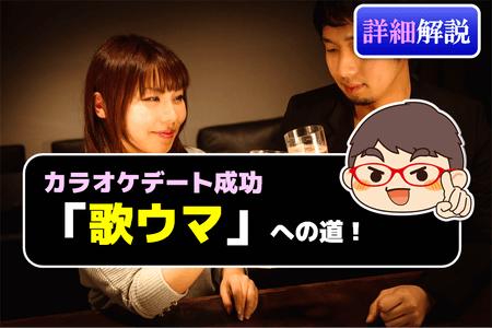 【保存版】カラオケデート成功「歌ウマ」への道!準備・練習・選曲・上達方法まで